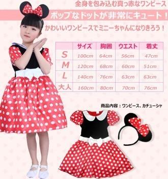 d0eae2c5c05e6 ミニーマウスモチーフの衣装  ハロウィンやクリスマスのパーティーに最適 ...